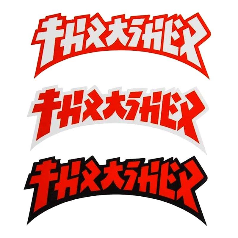Thrasher Godzilla Die-Cut Sticker Canada Online Sales Vancouver Pickup Distributor Warehouse